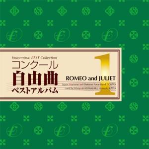 (CD) コンクール自由曲ベストアルバム1「ロメオとジュリエット」 / 指揮:熊崎博幸、加養浩幸 / 演奏:海上自衛隊東京音楽隊 (吹奏楽) wbpplus