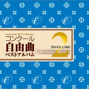 (CD) コンクール自由曲ベストアルバム2 「白鳥の湖」(再プレス盤) / 指揮:熊崎博幸、加養浩幸 / 演奏:海上自衛隊東京音楽隊 (吹奏楽) wbpplus