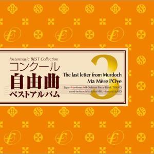 (CD) コンクール自由曲ベストアルバム3 「マードックからの最後の手紙/マ・メール・ロワ」  / 演奏:海上自衛隊東京音楽隊 (吹奏楽) wbpplus
