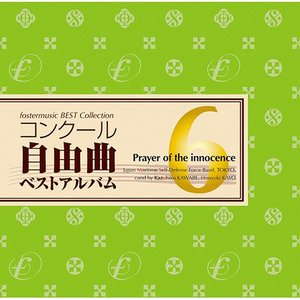 (CD) コンクール自由曲ベストアルバム6「無辜の祈り」 / 指揮:河邊一彦、加養浩幸 / 演奏:海上自衛隊東京音楽隊 (吹奏楽) wbpplus