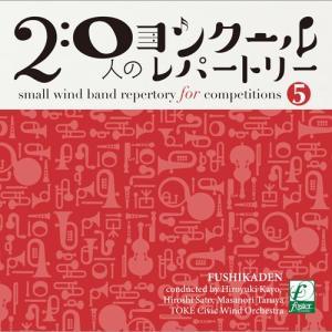 (CD) 20人のコンクールレパートリーVol.5 「風姿花伝」 / 指揮:加養浩幸 / 演奏:土気シビックウインドオーケストラ (吹奏楽)