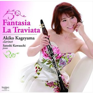 (CD) 椿姫ファンタジー / 演奏:蔭山晶子 (クラリネット)|wbpplus