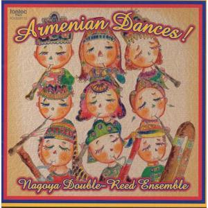 (CD) アルメニアン・ダンス! / 演奏:名古屋ダブルリードアンサンブル (ダブルリードアンサンブル)|wbpplus