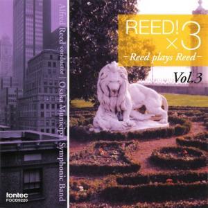 (CD) リード!×3 Vol.3 / 指揮:アルフレッド・リード / 演奏:大阪市音楽団 (吹奏楽)|wbpplus
