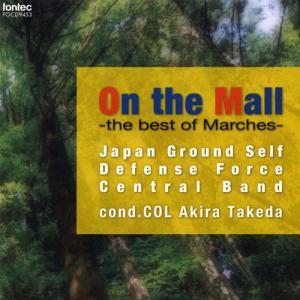 (CD / SACD Hybrid) On the Mall −木陰の散歩道− ベスト オブ マーチ / 演奏:陸上自衛隊中央音楽隊 (吹奏楽)|wbpplus