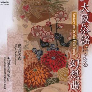(CD) 大阪俗謡による幻想曲 / 指揮:現田茂夫 / 演奏:大阪市音楽団 (吹奏楽)|wbpplus