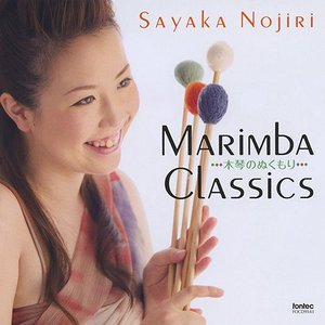 (CD) マリンバ・クラシックス ・・・木琴のぬくもり・・・ / 演奏:野尻小矢佳 (マリンバ)|wbpplus