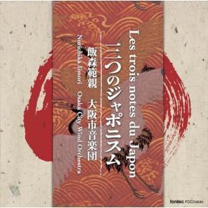 (CD) 三つのジャポニスム / 指揮:飯森範親 / 演奏:大阪市音楽団 (吹奏楽)|wbpplus
