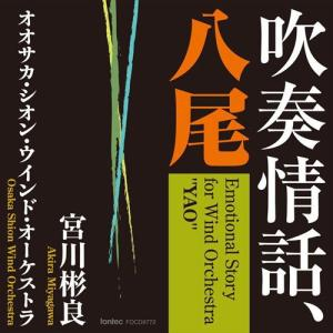 (CD) 吹奏情話、八尾 / 指揮:宮川彬良 / 演奏:オオサカ・シオン・ウインド・オーケストラ (吹奏楽)|wbpplus