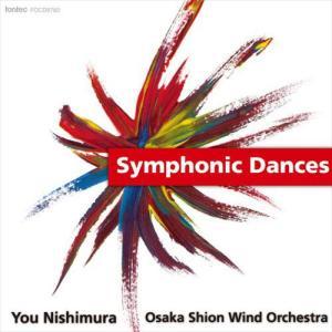 (CD) 交響的舞曲 / 指揮:西村 友 / 演奏:オオサカ・シオン・ウインド・オーケストラ (吹奏楽)|wbpplus