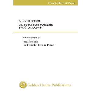 (楽譜) フレンチホルンとピアノのためのジャズ・プレリュード / 作曲:ルーメン・ボイヤジェフJr. (ホルン&ピアノ)|wbpplus