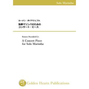 (楽譜) 独奏マリンバのためのコンサート・ピース / 作曲:ルーメン・ボイヤジェフJr. (マリンバ)|wbpplus
