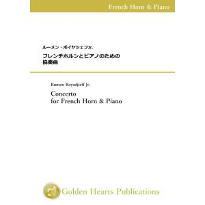 (楽譜) フレンチホルンとピアノのための協奏曲 / 作曲:ルーメン・ボイヤジェフJr. (ホルン&ピアノ)|wbpplus