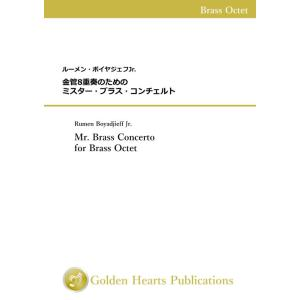 (楽譜) 金管8重奏のためのミスター・ブラス・コンチェルト / 作曲:ルーメン・ボイヤジェフJr. (金管8重奏)|wbpplus