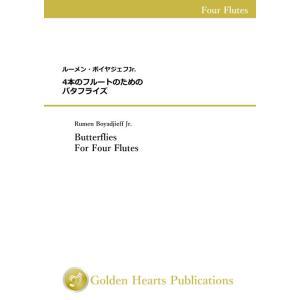 (楽譜) 4本のフルートのためのバタフライズ / 作曲:ルーメン・ボイヤジェフJr. (フルート アンサンブル)|wbpplus