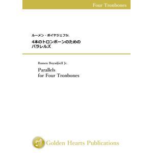 (楽譜) 4本のトロンボーンのためのパラレルズ / 作曲:ルーメン・ボイヤジェフJr. (トロンボーン アンサンブル)|wbpplus
