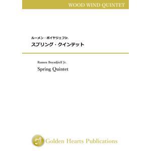 (楽譜) スプリング・クインテット / 作曲:ルーメン・ボイヤジェフJr. (木管5重奏)|wbpplus