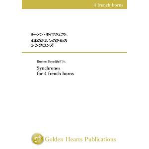 (楽譜) 4本のホルンのためのシンクロンズ / 作曲:ルーメン・ボイヤジェフJr. (ホルン アンサンブル)|wbpplus
