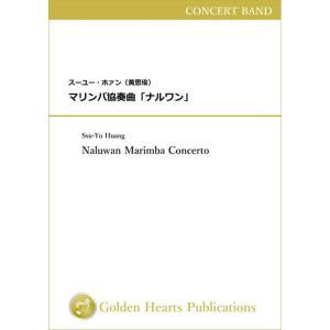 (楽譜) マリンバ協奏曲「ナルワン」 / 作曲:スーユー・ホァン (吹奏楽)(安価版スコア+パート譜セット) wbpplus
