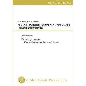 (楽譜) ヴァイオリン協奏曲「バタフライ・ラヴァーズ」 / 作曲:スーユー・ホァン (吹奏楽)(安価版スコア+パート譜セット) wbpplus