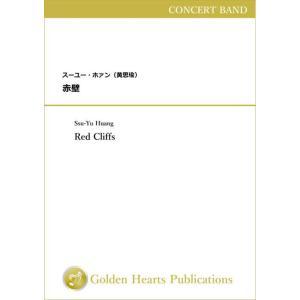 (楽譜) 赤壁 / 作曲:スーユー・ホァン (吹奏楽)(安価版スコア+パート譜セット)|wbpplus