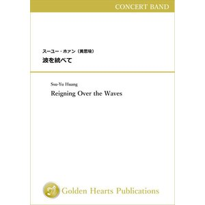 (楽譜) 波を統べて / 作曲:スーユー・ホァン (吹奏楽)(安価版スコア+パート譜セット)|wbpplus