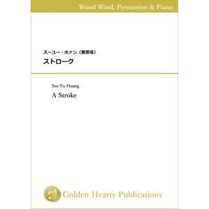 (楽譜) ストローク / 作曲:スーユー・ホァン (木管、ピアノ、打楽器)(スコア+パート譜)|wbpplus