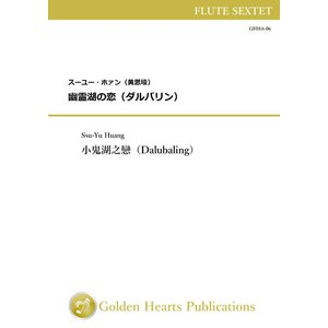 (楽譜) ダルバリング / 作曲:スーユー・ホァン (フルート6重奏)(スコア+パート譜)|wbpplus