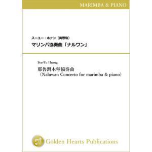 (楽譜) マリンバ協奏曲「ナルワン」 / 作曲:スーユー・ホァン (マリンバ&ピアノ)(スコア+パート譜)|wbpplus