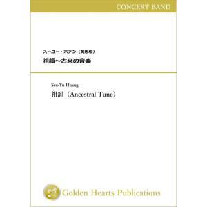(楽譜) 祖韻〜古来の音楽 / 作曲:スーユー・ホァン (吹奏楽)(安価版スコア+パート譜セット)|wbpplus
