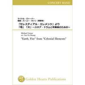 (楽譜) 「地」「火」〜スネア・ドラムと吹奏楽のための〜 / 作曲:ヴァーナー 編曲:スーユー・ホァン (吹奏楽)(安価版スコア+パート譜セット)|wbpplus
