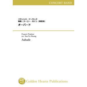 (楽譜) オーバード(ピアノ協奏曲) / 作曲:フランシス・プーランク 編曲:スーユー・ホァン (吹奏楽)(DXスコア+パート譜セット) wbpplus