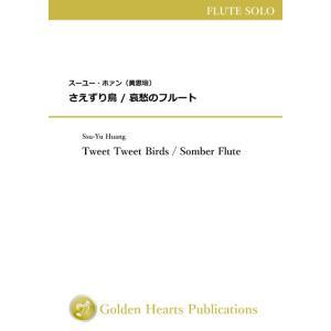 (楽譜) さえずり鳥 / 哀愁のフルート / 作曲:スーユー・ホァン (フルート独奏)(パート譜のみ)|wbpplus