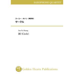 (楽譜) サークル / 作曲:スーユー・ホァン (サクソフォーン4重奏)(スコア+パート譜セット)|wbpplus