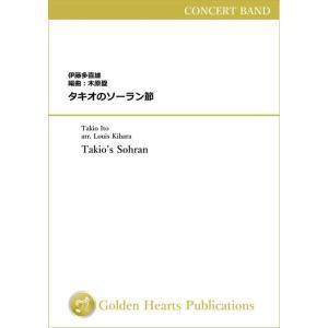 (楽譜) タキオのソーラン節 (Takio's Soran 2) / 作曲:伊藤多喜雄 / 編曲:木原塁 (吹奏楽)(DXスコア+パート譜セット) wbpplus