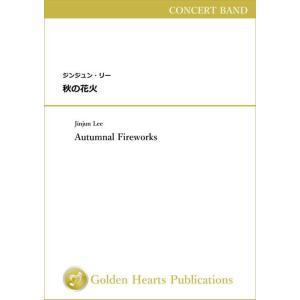 (楽譜) 秋の花火 / 作曲:ジンジュン・リー (吹奏楽)(DXスコア+パート譜セット) wbpplus