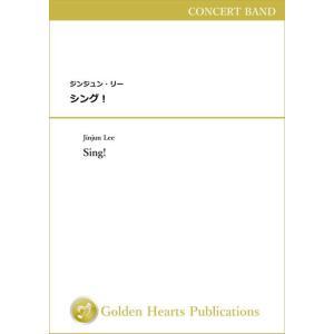 (楽譜) シング! / 作曲:ジンジュン・リー (吹奏楽)(DXスコア+パート譜セット) wbpplus