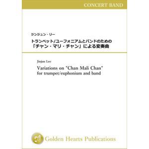(楽譜) トランペット/ユーフォニアムとバンドのための「チャン・マリ・チャン」による変奏曲 / 作曲:ジンジュン・リー (吹奏楽)(DXスコア+パート譜セット)|wbpplus