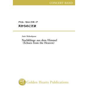 (楽譜) 天からのこだま / 作曲:アミル・モルックポーア (吹奏楽)(安価版スコア+パート譜セット) wbpplus