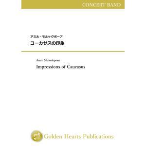 (楽譜) コーカサスの印象 / 作曲:アミル・モルックポーア (吹奏楽)(安価版スコア+パート譜セット)|wbpplus
