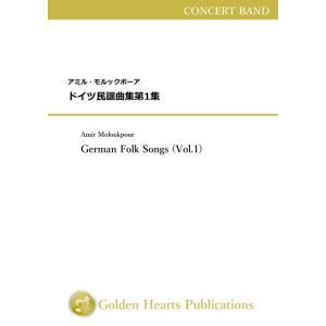 (楽譜) ドイツ民謡曲集第1集 / 作曲:アミル・モルックポーア (吹奏楽)(安価版スコア+パート譜セット)|wbpplus
