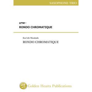 (楽譜) RONDO CHROMATIQUE / 作曲:正門研一 (サクソフォーン3重奏)(スコア+パート譜セット)|wbpplus