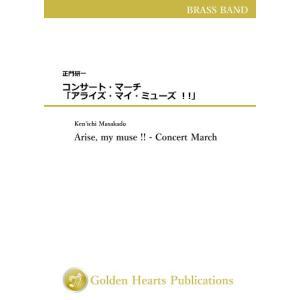 (楽譜) コンサート・マーチ「アライズ・マイ・ミューズ !!」 / 作曲:正門研一 (ブラスバンド)(安価版スコア+パート譜セット)|wbpplus