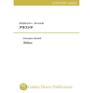 (楽譜) アラファヤ / 作曲:クリストファー・マーシャル (吹奏楽)(DXスコア+パート譜セット)|wbpplus