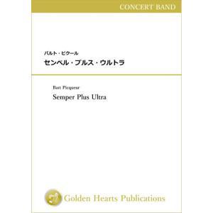 (楽譜) センペル・プルス・ウルトラ / 作曲:バルト・ピクール (吹奏楽)(DXスコア+パート譜セット)|wbpplus