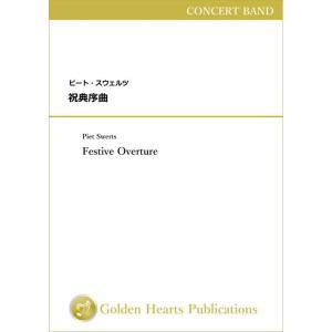 (楽譜) 祝典序曲 / 作曲:ピート・スウェルツ (吹奏楽)(DXスコア+パート譜セット)|wbpplus