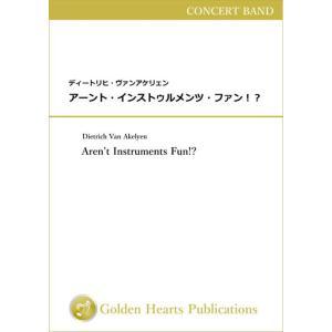 (楽譜) アーント・インストゥルメンツ・ファン!? / 作曲:ディートリヒ・ヴァンアケリェン (吹奏楽)(安価版スコア+パート譜セット)|wbpplus