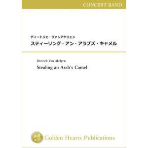 (楽譜) スティーリング・アン・アラブズ・キャメル / 作曲:ディートリヒ・ヴァンアケリェン (吹奏楽)(安価版スコア+パート譜セット)|wbpplus