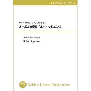 (楽譜) オーボエ協奏曲「ホボ・サピエンス」 / 作曲:ディートリヒ・ヴァンアケリェン (吹奏楽)(安価版スコア+パート譜セット)|wbpplus