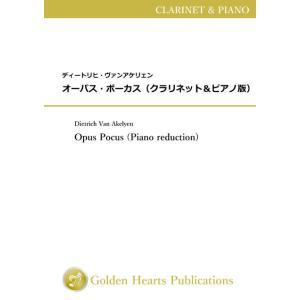 (楽譜) オーパス・ポーカス / 作曲:ディートリヒ・ヴァンアケリェン (クラリネット&ピアノ)(スコア+パート譜セット)|wbpplus